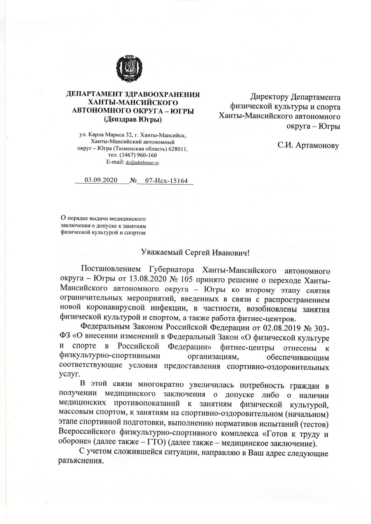 Pismo-po-spravkam_page-0001