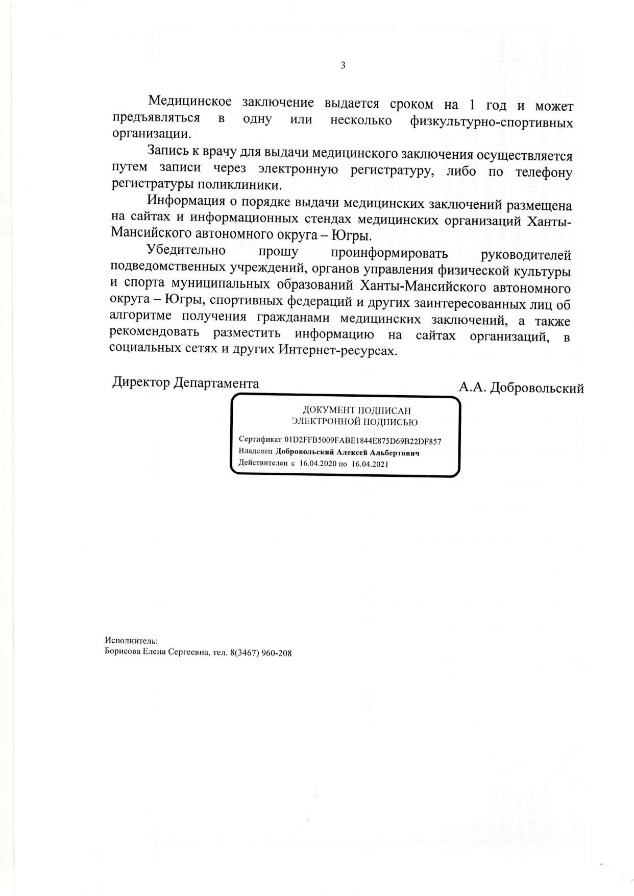 Pismo-po-spravkam_page-0003